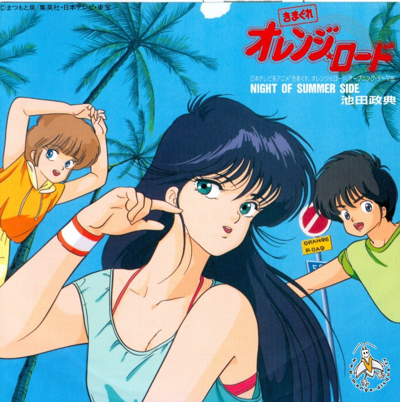 TV Series And Cartoons Records Kimagure Orange Road Night Of Summer Side