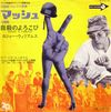 disque live m a s h mash suicide is painless d 1014